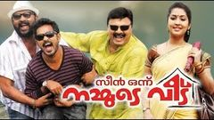 Scene Onnu Nammude Veedu 2012: Full Malayalam Movie