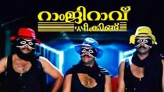 Mannar Mathai Speaking 1995 Full Malayalam Movie I Saikumar Innocent