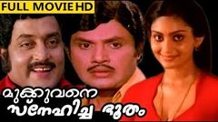 Malayalam Full Movie | Mukkuvane Snehicha Bhootham