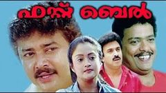 Full Malayalam Movie First Bell 1992 Jayaram Anusha Geetha Vijayan