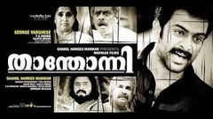 Thanthonni 2010 Malayalam Full Action Movie | Prithviraj | Sheela | Malayalam Movies Online