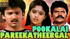 Pookalai Parikkatheenga | Tamil Movie | Suresh , Nadhiya | Tamil HD Movie