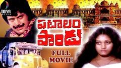 Patalam Pandu Telugu Full Movie | Mohan Babu | Subhashini | Chakravarthy | Mike Mohan | Divya Media