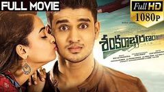 Sankarabharanam Latest Telugu Full Length Movie | Nikhil, Nanditha, Saptagiri | 2020 Telugu Movies