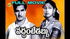 Vaddante Dabbu Full Length Telugu Movie | TVNXT TELUGU |