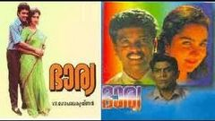 Bharya 1994 Malayalam Full Movie | Jagadeesh | Jagathy Sreekumar |