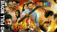COOLIE NO 1 | SUPERHIT BHOJPURI MOVIE 2019 | KHESARI LAL YADAV | | KAJAL RAGHWANI |