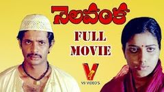 NELAVANKA | FULL LENGTH TELUGU MOVIE | GUMMADI | J.V. SOMAYAJULU | RAJESH | V9 VIDEOS