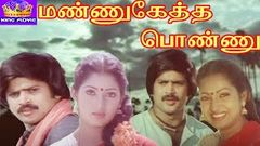 Mannuketha Ponnu - Pandiyan, llavarasi, Goundamani, Senthil In Tamil Super Hit Love Movie