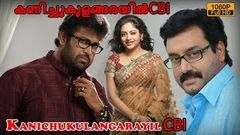Kanichukulangarayil CBI | New malayalam full lenth movie | Manoj K Jayan | Lakshmi Sharma