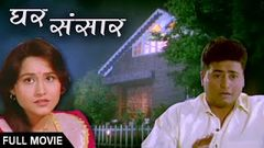 Ghar Sansar Superhit Old Hindi Movie