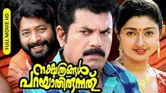 Malayalam Super Hit Comedy Full Movie | Nakshathragal Parayathirunnathu [ HD ] | Ft Mukesh