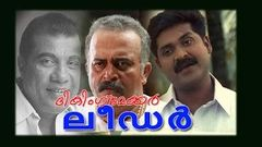 The King Maker Leader | ലീഡർ | Malayalam Full Movie | Leader