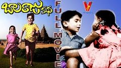 BALARAJU KATHA | FULL MOVIE | MASTER PRABHAKAR | NAGABHUSHANAM | HEMALATHA | V9 VIDEOS
