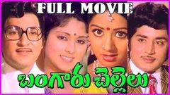 Bangaru Chellelu Telugu Full Length Movie | Shoban Babu, Sridevi, Jayasudha