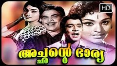 Achante Bharya Full Movie | Malayalam Superhti Classic Full Movie