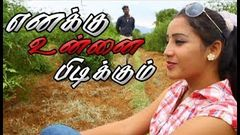 Enakku Unnai Pidichirukku | Vijay Raj, Reshma | New Tamil Movie HD