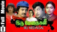 Iru Methaigal | Full Tamil Movie | Sivaji Ganesan, Prabhu