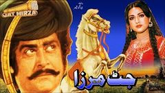 JATT MIRZA (1982) - YOUSAF KHAN & ANJUMAN - OFFICIAL FULL MOVIE