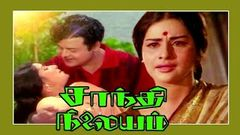 Shanti Nilayam 1972: Full Tamil Movie