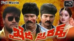 Khaidi Brothers Full Length Telugu Movie