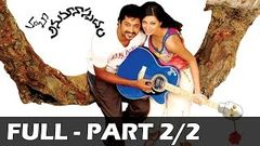 Anumanaspadam Telugu Full Movie Part 2 2 | Aryan Rajesh, Hamsa Nandini | Sri Balaji Video