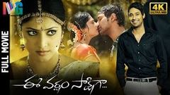 Ee Varsham Saakshiga Telugu Full Movie | 4K Ultra HD | Varun Sandesh | Haripriya | Indian Video Guru