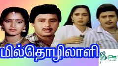 Mill Thozhilali | மில் தொழிலாளி | Ramarajan, Aishwarya | Tamil SuperHit Action Movie |