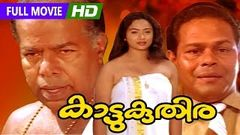 Perumthachan Full Movie High Quality