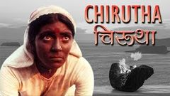 CHIRUTHA | Exclusive Superhit Bollywood Hindi Movie | Deepti Naval, Uday Chandra