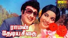 Raman Thediya Seethai | M R G, Jayalalitha | Superhit Tamil Movie HD