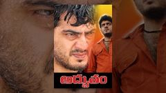 Ajith& 039;s Adbutham Telugu Full Movie