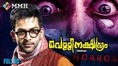 Simhasanam Prithviraj Malayalam Super Hit Full Movie