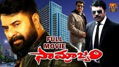 SAMRAJYAM | TELUGU FULL MOVIE | MAMMOOTY | SRI VIDYA | TELUGU MOVIE ZONE