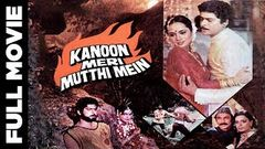 Kanoon Meri Mutthi Mein 1984 Full Movie | कानून मेरी मुट्ठी में | Raj Babbar, Smita Patil