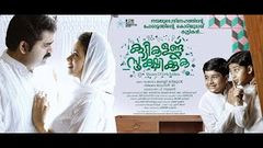 New Uploaded Malayalam Full Movie 2020 | New Malayalam Full Movie 2019