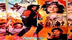 NANGI TALWAR - JAVID SHEIKH & ANJUMAN - OFFICIAL PAKISTANI MOVIE