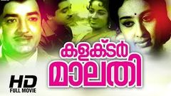 Collector Malathy Malayalam Full Movie | Evergreen Malayalam Full Movie | Sheela | Prem Nazir