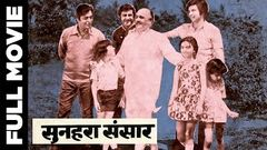 Sunehra Sansar (1975) Super Hit Bollywood Movie | सुनहरा संसार | Rampiary, Kamala Jharia, Gul Hamid