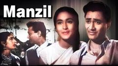 Manzil 1960 | Superhit Classic Movie | मंज़िल | Dev Anand, Nutan