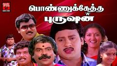 Ponnuketha Purushan Full Movie | Superhit Tamil Full Movie | Ramarajan, Goundamani, Senthil, Gautami