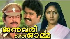 January Oru Orma Malayalam Full Movie | Mohanlal, Suresh Gopi, Karthika | Malayalam Superhit Movie