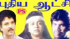 Puthiya Aatchi - Anandaraj, Raadhika, Silk Smitha, Sarath Babu, Super Hit Tamil Full Movie