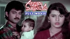Chinnari Muddula Papa Full Length Movie | Jagapathi Babu, Kaveri