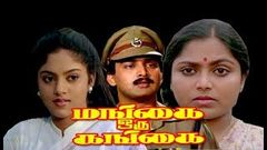 Mangai Oru Gangai | Nathiya, Saritha, Suresh | Tamil Superhit Movie HD