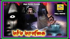 Maya Marma Malegai | Super Hit Tamil Horror Full Movie HD|Tamil Thiriller Horror Movie