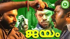 Malayalam Full Movie Jayam | New Malayalam Full Movie | Action Movie [HD]