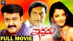 Iddaru Telugu Full Movie | Mohanlal | Aishwarya Rai | Prakash Raj | South Cinema Hall.