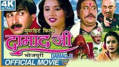 Damad Ji Latest Bhojpuri Full Movie Manoj Tiwari Rani Chaterjee Aryan Eagle Bhojpuri Movies