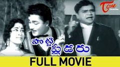 Potti Pleader - Full Length Telugu Movie - Sobhan Babu - Padmanabham - Geethanjali